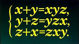 Решите систему ★ x+y=xyz; y+z=yzx; z+x=zxy ★ Быстрый способ решения ★ Как решать такие системы
