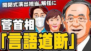 菅首相「言語道断」開閉式演出担当の解任にコメント - 秘書官を通じ対応と