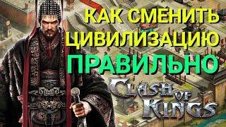 clash of Kings - Цивилизации. Как изменить цивилизацию? Секреты Clash of Kings