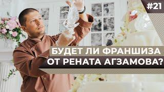 Ренат Агзамов. В чем секрет торта Панчо?