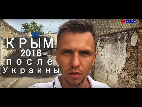 Крым 2018 после Украины пи...Частный сектор отдых в Крыму Видео блог - Смотреть видео без ограничений