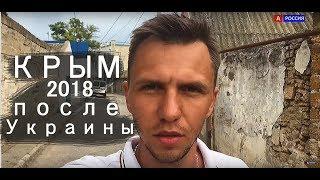 Крым 2018 после Украины пи...Частный сектор отдых в Крыму Видео блог