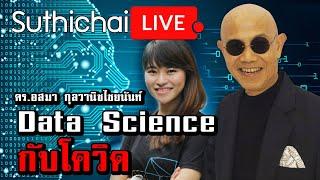 Data Science  กับโควิด Suthichai live 3/8/63