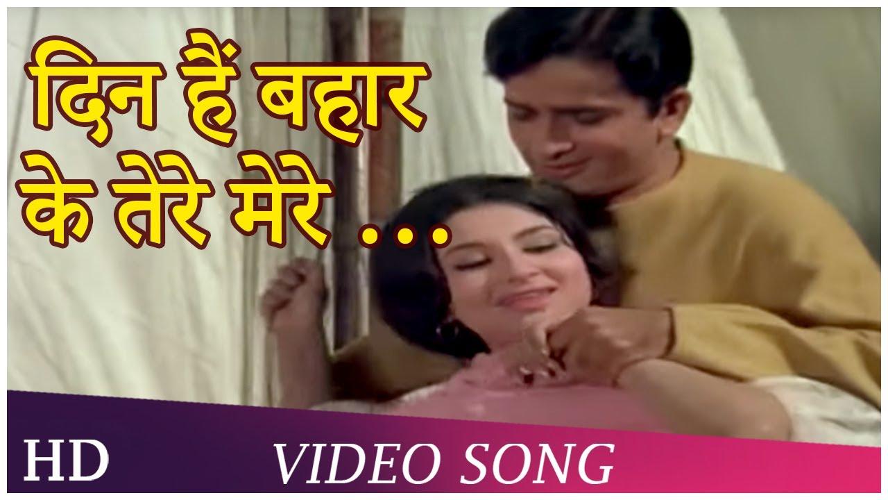 Din Hai Bahar Ke Tere Mere Ikrar Ke | Waqt (1965) | Asha Bhosle, Mahendra Kapoor |  Hindi Song