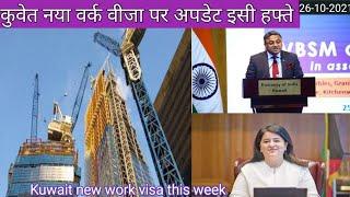 Kuwait new work visa update meeting,kuwait new work visa 18 hindi news