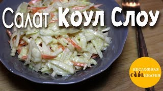 Салат коул слоу / Сole slaw salad