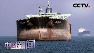 [中国新闻] 伊朗:获释油轮抵达目的地 船上原油已交付 | CCTV中文国际