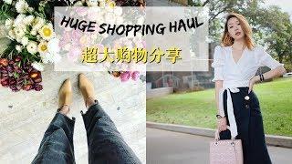 超大服饰购物分享Part2 衣服部分| Everlane |UO |ALLSAINTS |Sarahs look