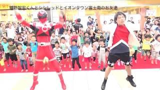 【踊ってみたらラッキー!キュータマダンシング!】幡野智宏くんとシシレッドとイオンタウン富士南のお友達