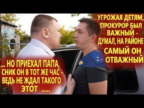 ПРОКУРОРСКИЙ ГОП-СТОП! Прокурор