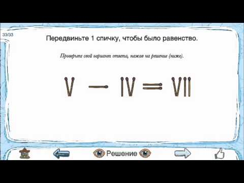 Головоломки со спичками в приложении YC Логик Лучшая игра со спичками Задачи со спичками