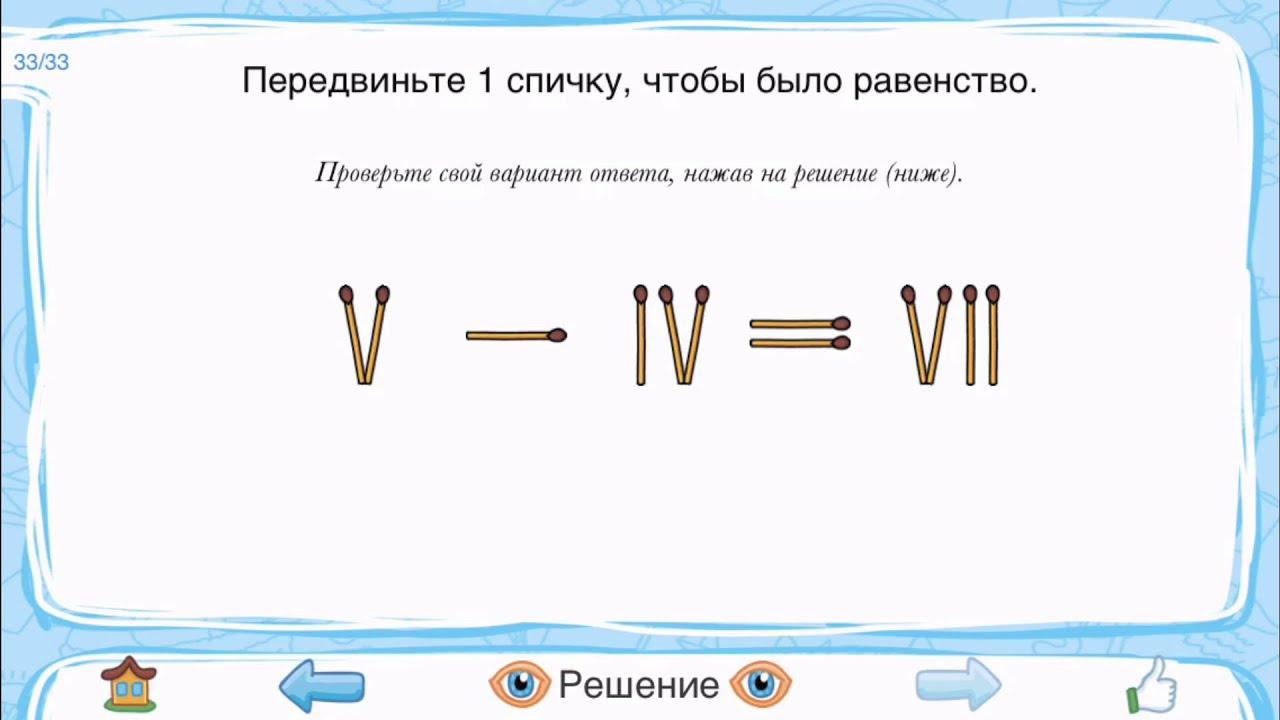 4 картинки 1 слово ответы на все уровни 4 букв 13