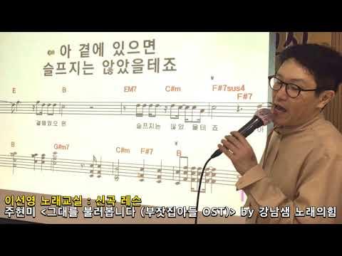 이선영  노래교실 : 주현미 - 그대를 봅러 봅니다 (드라마 부잣집 아들 OST) (신곡 레슨) by 강남샘 노래의힘