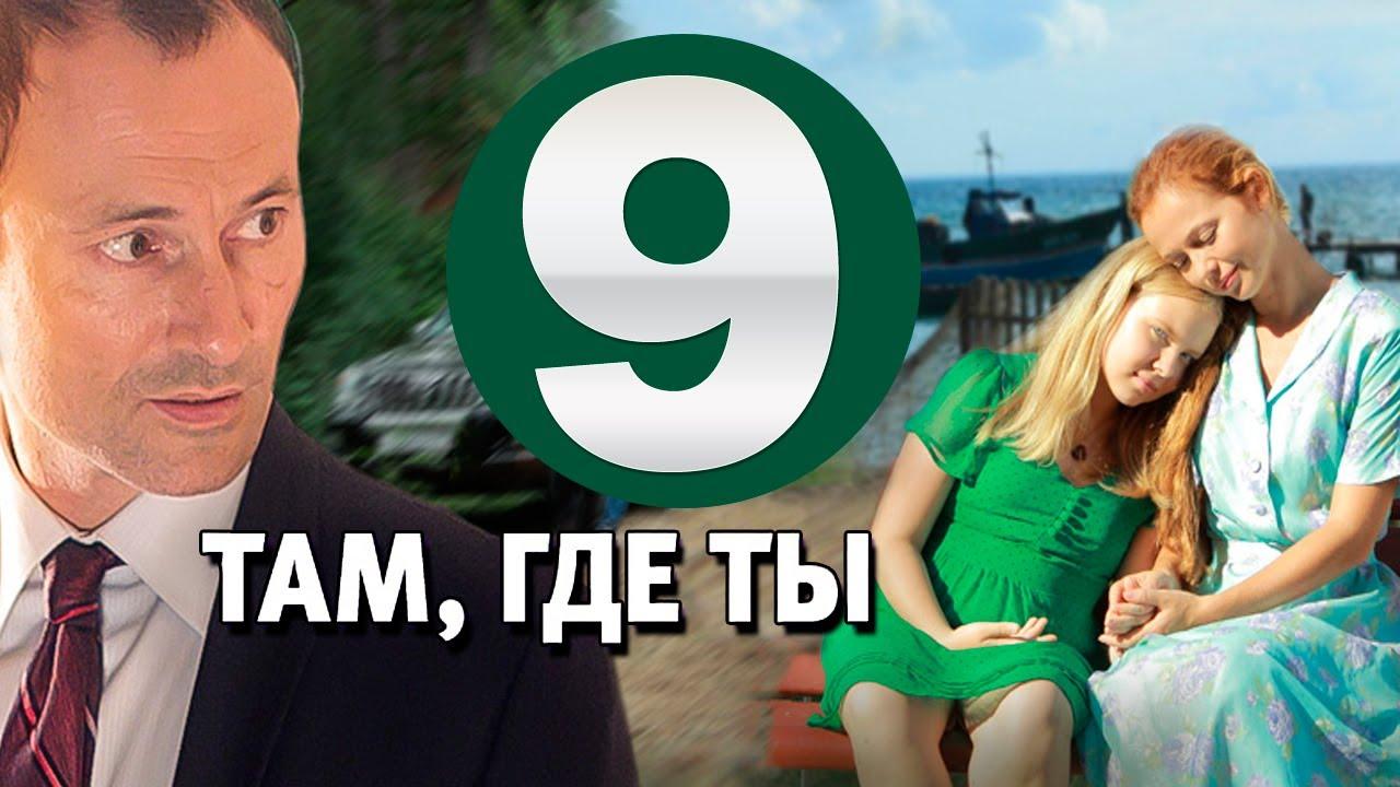 Там, где ты 9 серия сериал, 2014 мелодрама,20.03.2014