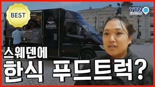 스웨덴에서 한식 푸드트럭 운영하는 한인 입양인, 산드라 놀란드 / YTN KOREAN