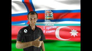фарерские острова  Азербайджан. Обзор матча. 0:3. 11.10.2018