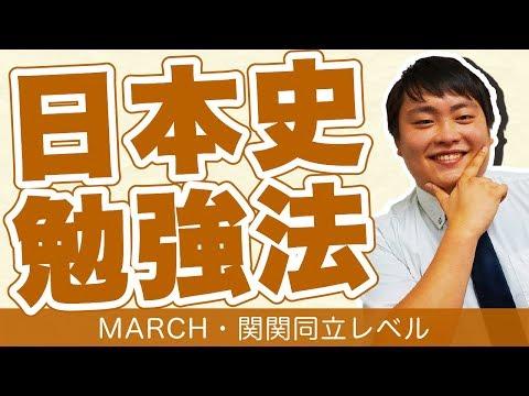 日本史勉強法~MARCH・関関同立レベル~【私立大学受験合格メソッド】