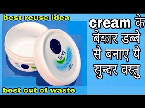DIY Best out of waste empty Cream Box Craft Idea/Reuse Idea