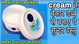 DIY Best out of waste empty Cream Box Craft Idea/Reuse Idea