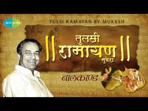 Tulsi Ramayana | Shri Ramcharitmanas | Bal Kand (Part 2)