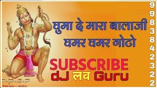 Ghumade Mhara Balaji Gamar Gamar Ghoto || Balaji Remix Bhajan || mix by DJ Love Guru 9983842322
