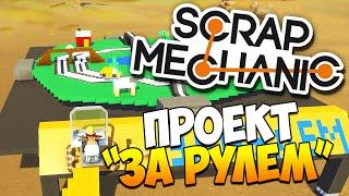 Scrap Mechanic | За рулем!