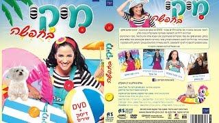 הדי וי די השני של כוכבת הילדים מיקי - מיקי בחופשה - הסרט המלא!