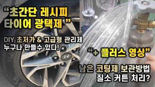 타이어관리제, 레자왁스 초간단 레시피 DIY! 플러스 …