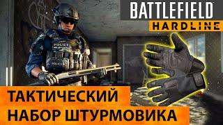 Battlefield Hardline. Тактический набор штурмовика (Tactical Toolkit)
