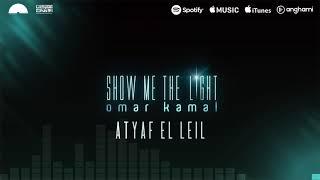 Omar Kamal - Atyaf El Leil | عمر كمال - أطياف الليل