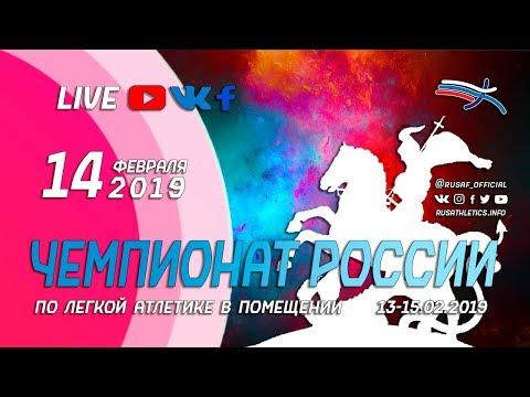 Чемпионат России в помещении 2019 - 2 день