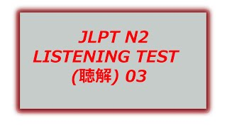 please hit the LIKE AND SUBSCRIBE button for more videos and updates.. JLPT N2 LISTENING TEST N2 here comes the third video, take your time :) practice ...