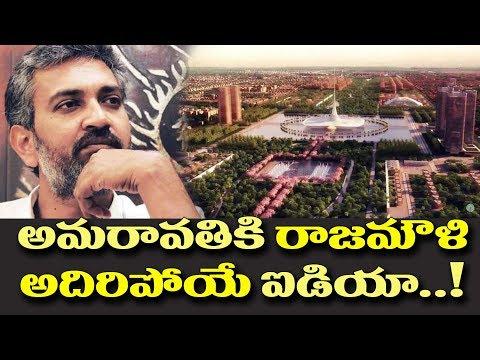 అమరావతికి అదిరిపోయే ఐడియా ఇచ్చిన జక్కన్న  SS Rajamouli great idea for AP Capital Amaravati