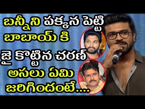 Thumbnail: Ram Charan Sensational Comments On Katamarayudu Movie But Ignores DJ Movie|Pawan Kalyan|Allu Arjun