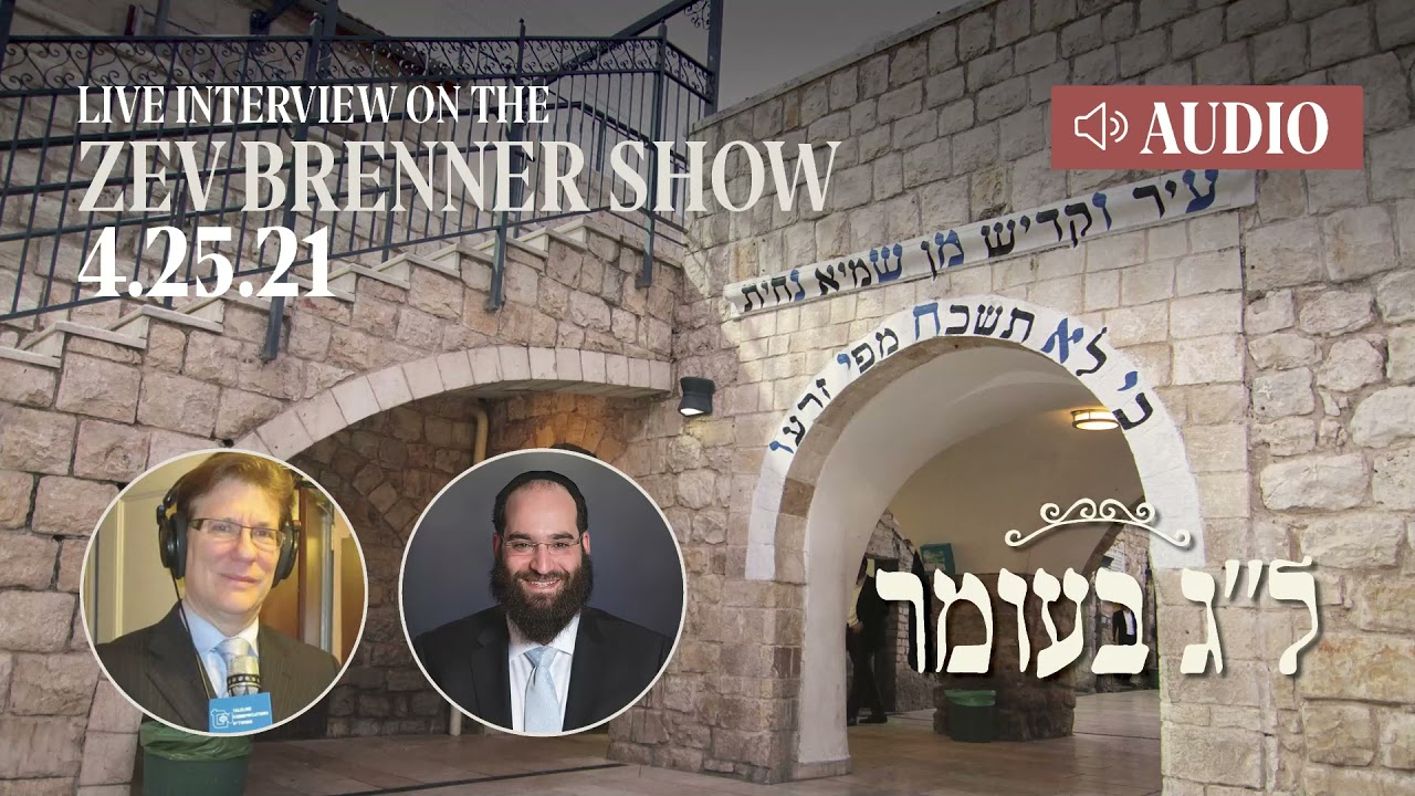 How to Visit Meron Lag B'omer