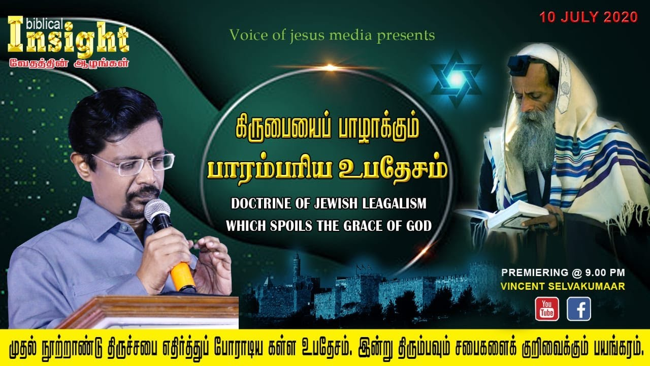 Doctrine of Jewish Leagalism Which Spoils the Grace of God | Bro. Vincent Selvakumaar