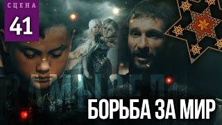 БОРЬБА ЗА МИР (Сцена №41)   «Замысел» художественный фильм