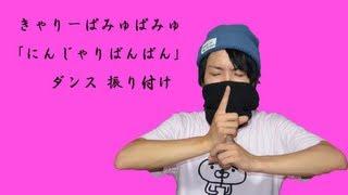 【反転】きゃりーぱみゅぱみゅ / にんじゃりばんばん ダンス振り付け thumbnail