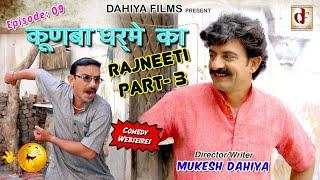 KUNBA DHARME KA|| Episode 9 RAJNEETI (PART- 3) मेरी पोरी छोलदे !! || HARYANVI COMEDY|| DAHIYA FILMS