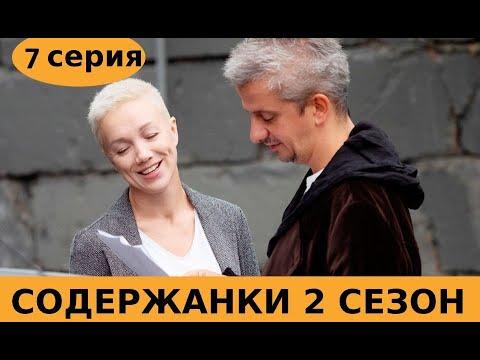 СОДЕРЖАНКИ 2 СЕЗОН 7 СЕРИЯ (сериал, 2020) анонс и дата выхода
