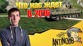 ЧТО НАС ЖДЕТ В 2016 World of Tanks wot