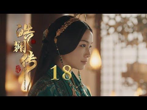 皓镧传 18 | Legend of Hao Lan 18(吴谨言、茅子俊、聂远、宁静等主演)