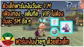 [ROM] : ตัวเด็กฟาร์มเงินวันละ 1M [ เฟืองทอง,แต้มกิล,VIP ไม่ต้อง ] Sky Petite  - Ragnarok M