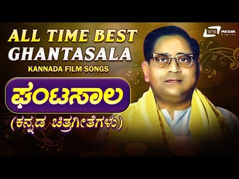 All Time Best-Ghantasala Hits Video Songs From  Kannada Films