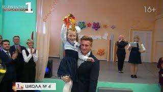 day знаний 1 Сентября в школе 4 (Вельск)