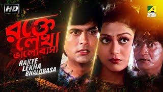 Rakte Lekha Bhalobasa | Bengali Movie | Munna Khan, Shrila