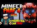 ПЯТЬ НОЧЕЙ С ФРЕДДИ 4 В МАЙНКРАФТ - ИГРА  | FNAF 4 - Five nights at Freddy's 4 в Minecraft