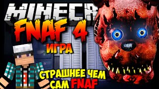 ПЯТЬ НОЧЕЙ С ФРЕДДИ 4 В МАЙНКРАФТ ИГРА FNAF 4 Five nights at Freddy s 4 в Minecraft
