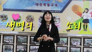 대전목동초등학교 김명희 교장선생님 시작으로 이제 초등학교로 번지는 군요 6-5반 화이팅