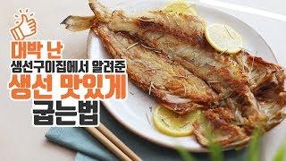 대박난 생선구이집에서 알려준 생선 맛있게 굽는법! 기름…